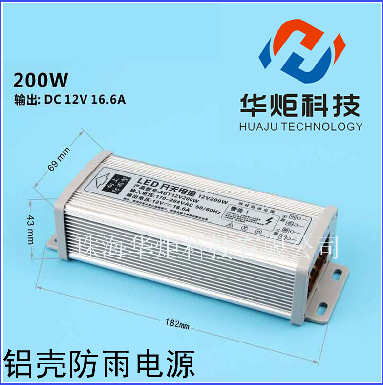 200W LED /LED lamp power source supply circuit / wall lamp power
